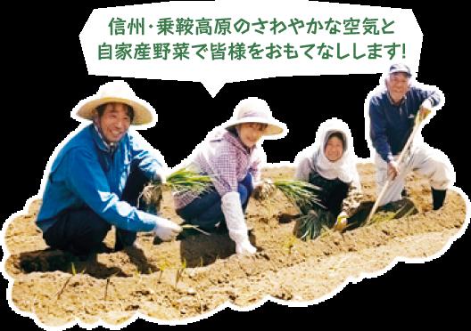 信州・乗鞍高原のさわやかな空気と自家産野菜で皆様をおもてなしします!